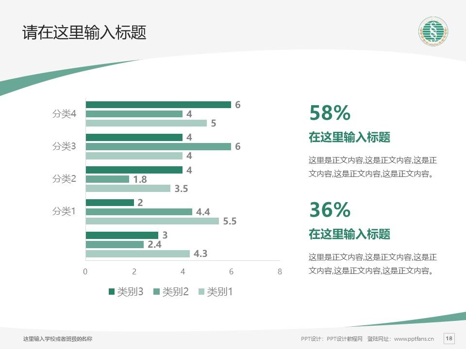 武汉生物工程学院PPT模板下载_幻灯片预览图18