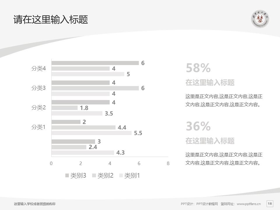 荆楚理工学院PPT模板下载_幻灯片预览图18