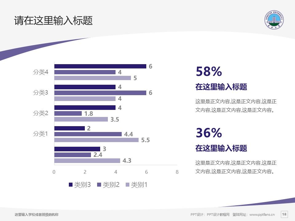 长江大学PPT模板下载_幻灯片预览图18