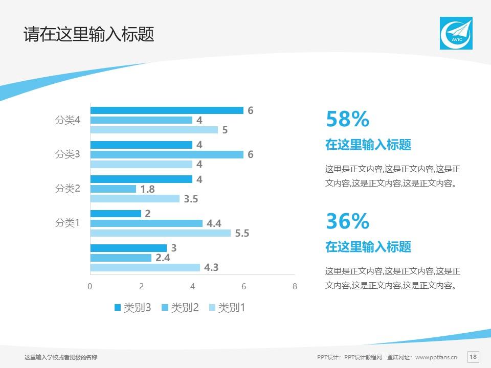 西安飞机工业公司职工工学院PPT模板下载_幻灯片预览图18