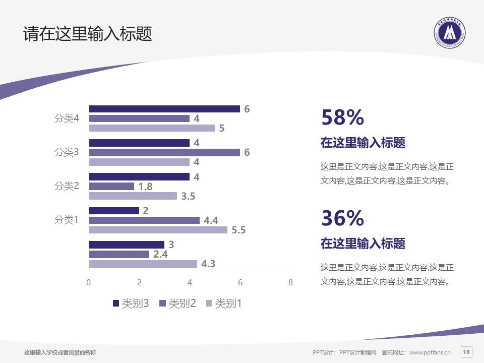 重庆传媒职业学院PPT模板_幻灯片预览图18