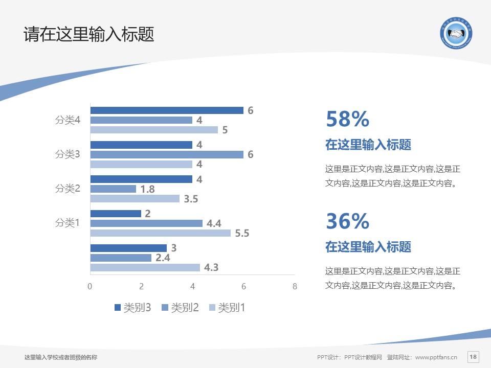 信阳涉外职业技术学院PPT模板下载_幻灯片预览图19