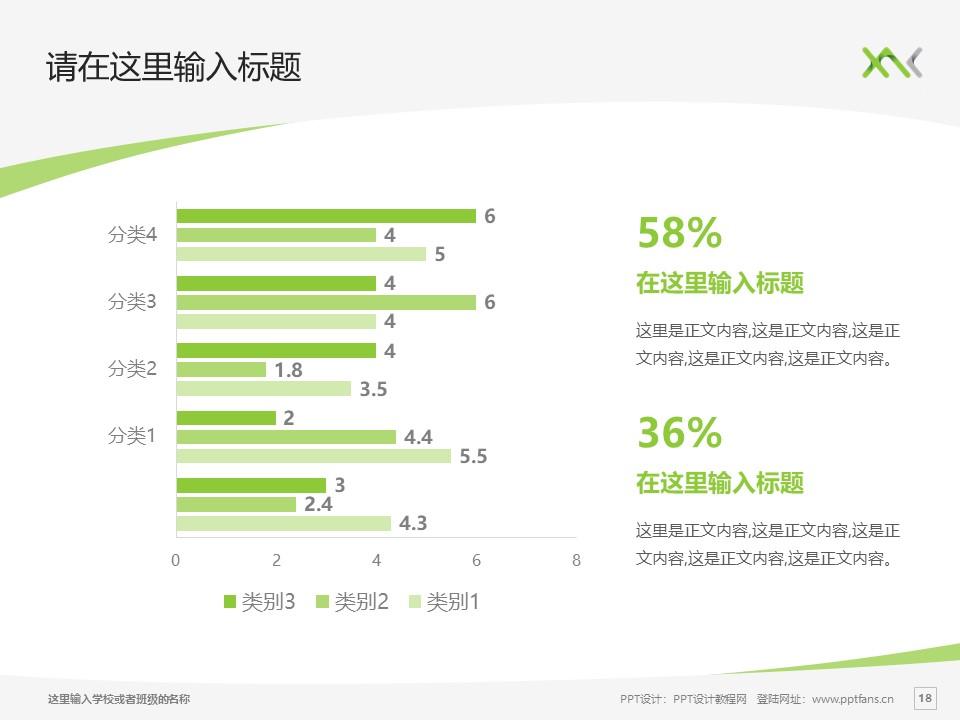 西安汽车科技职业学院PPT模板下载_幻灯片预览图18