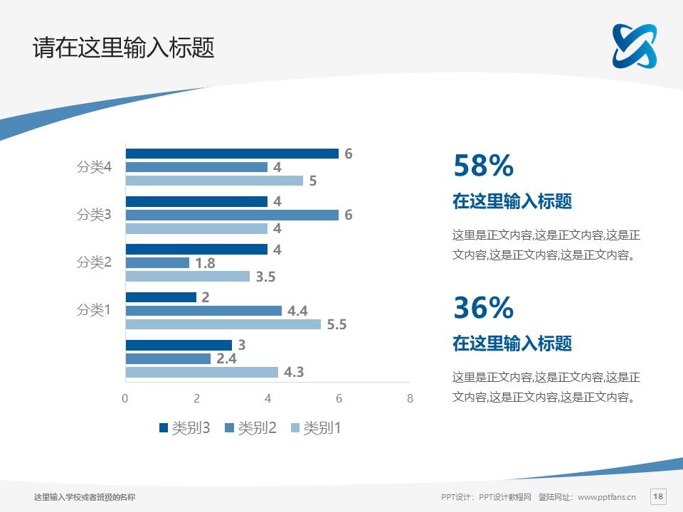 陕西邮电职业技术学院PPT模板下载_幻灯片预览图18