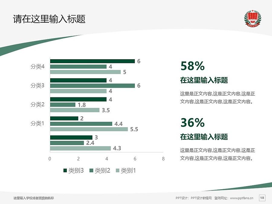 渭南师范学院PPT模板下载_幻灯片预览图18