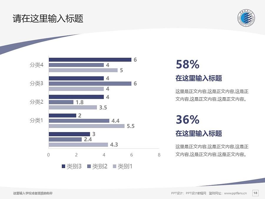 陕西科技大学PPT模板下载_幻灯片预览图18