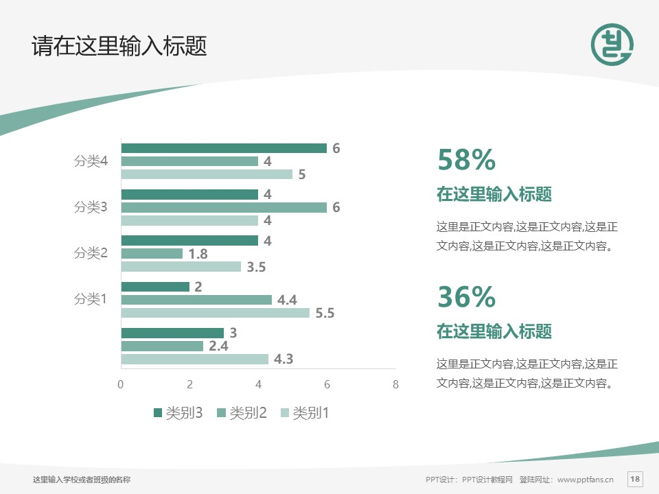 天津工艺美术职业学院PPT模板下载_幻灯片预览图18