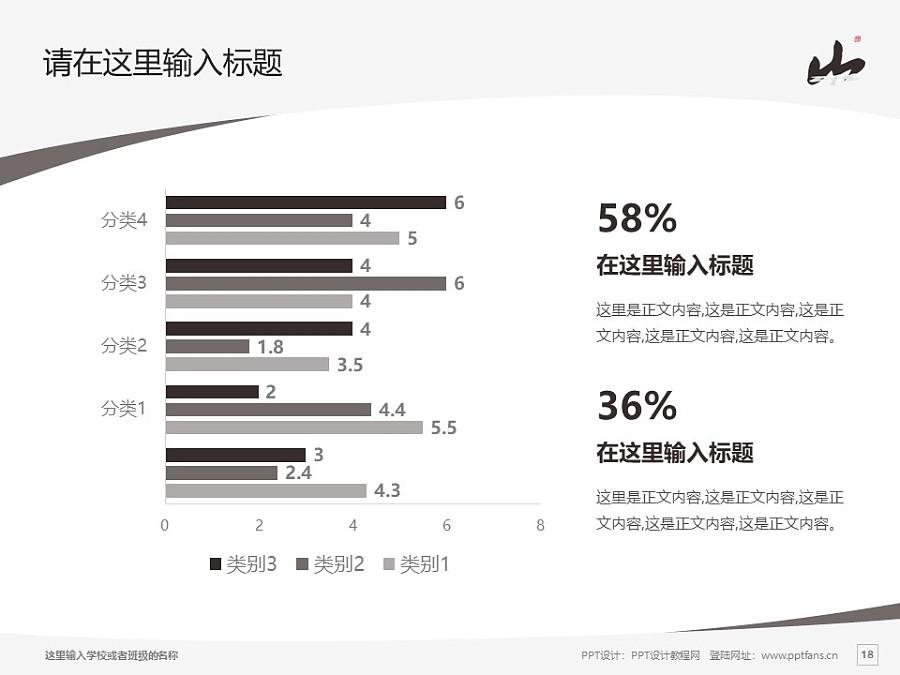 桂林山水职业学院PPT模板下载_幻灯片预览图18