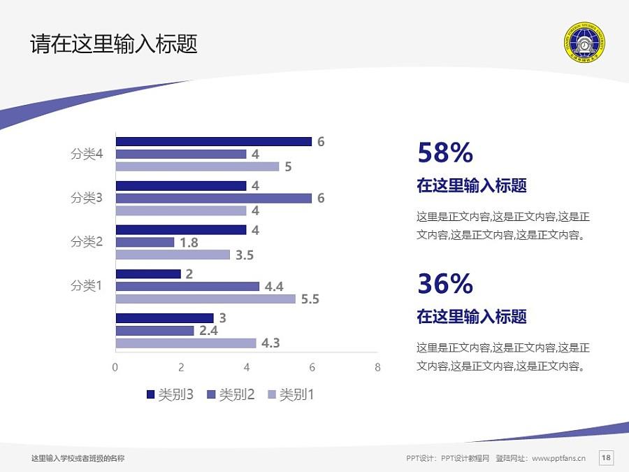 天津外国语大学PPT模板下载_幻灯片预览图18