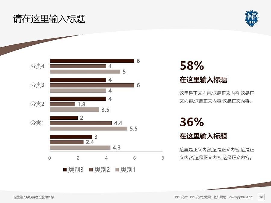 天津大学PPT模板下载_幻灯片预览图18
