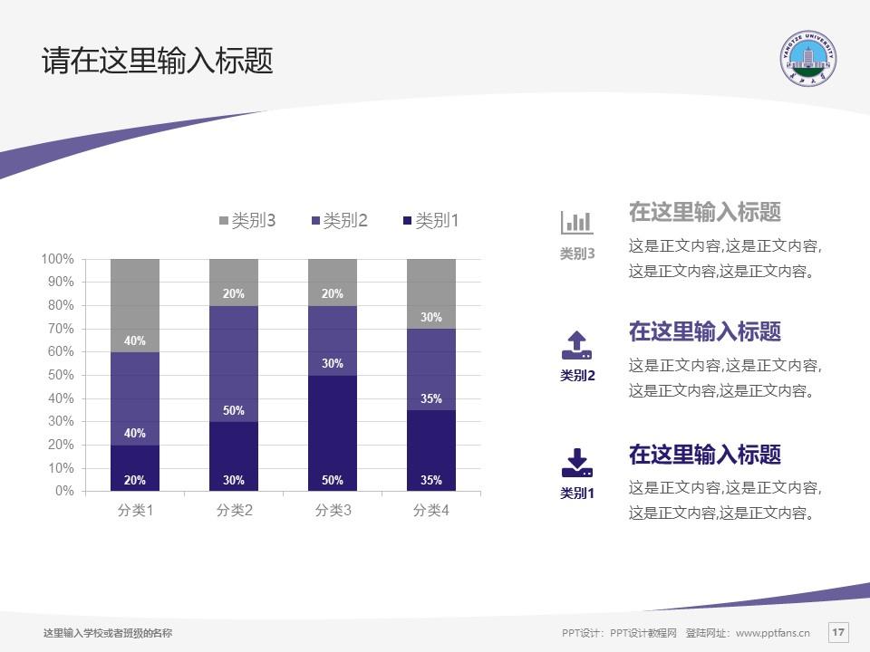 长江大学PPT模板下载_幻灯片预览图17