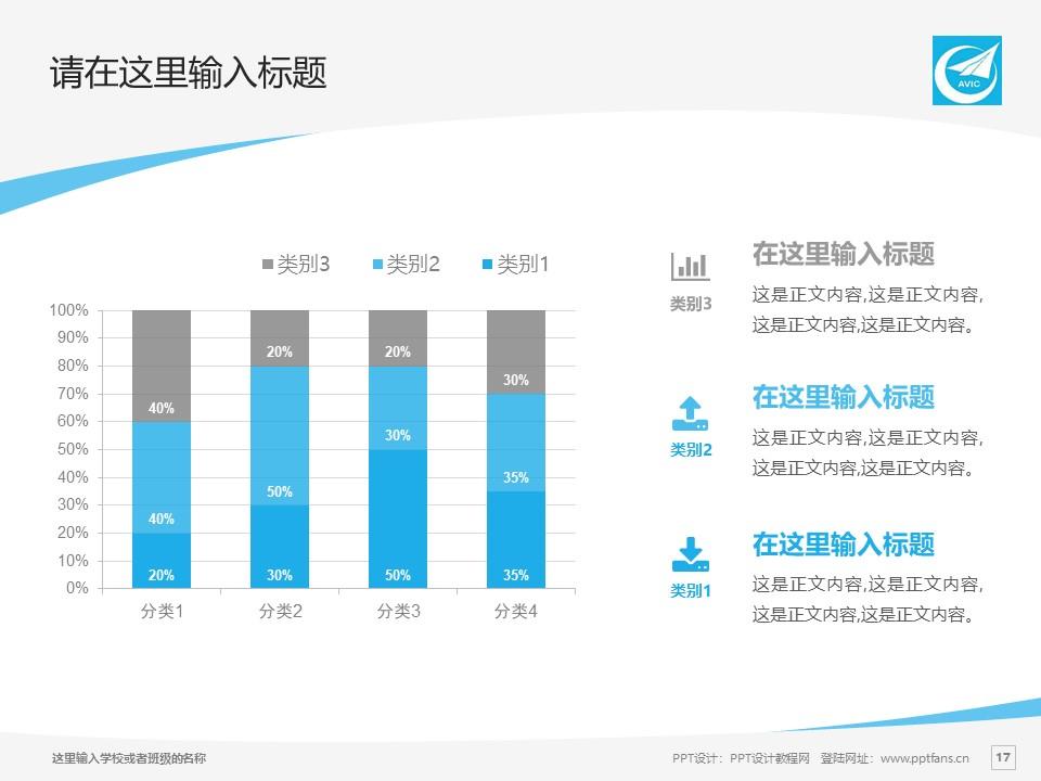 西安飞机工业公司职工工学院PPT模板下载_幻灯片预览图17