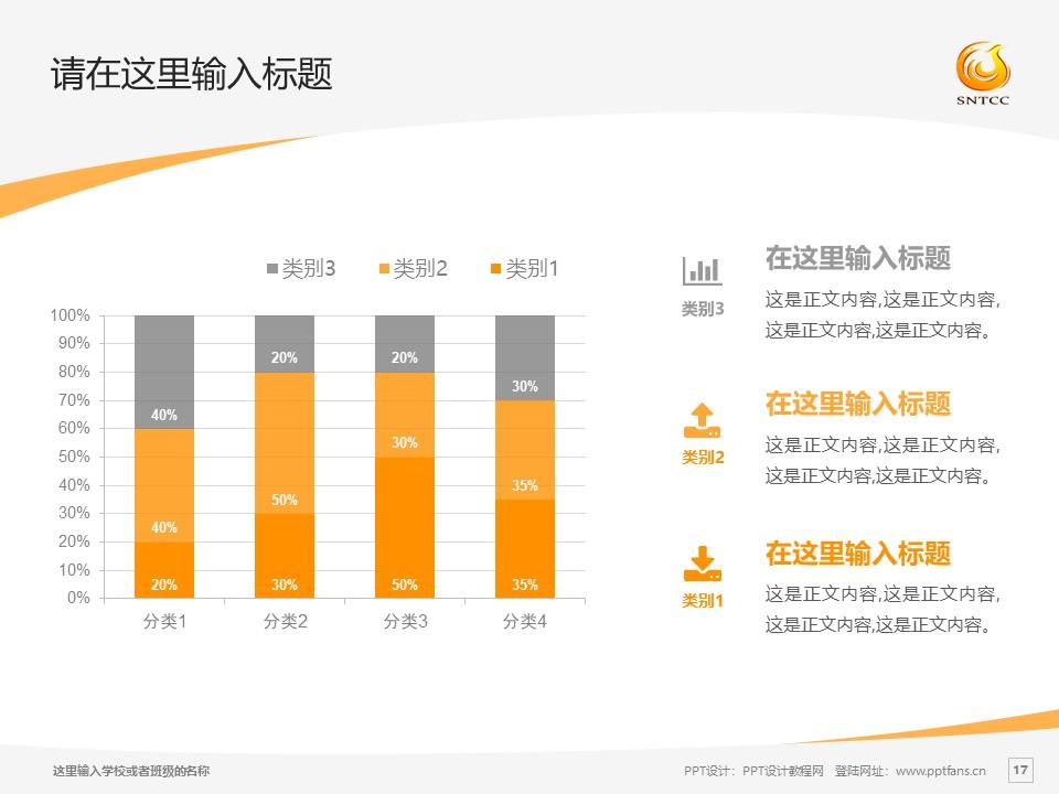 陕西旅游烹饪职业学院PPT模板下载_幻灯片预览图17