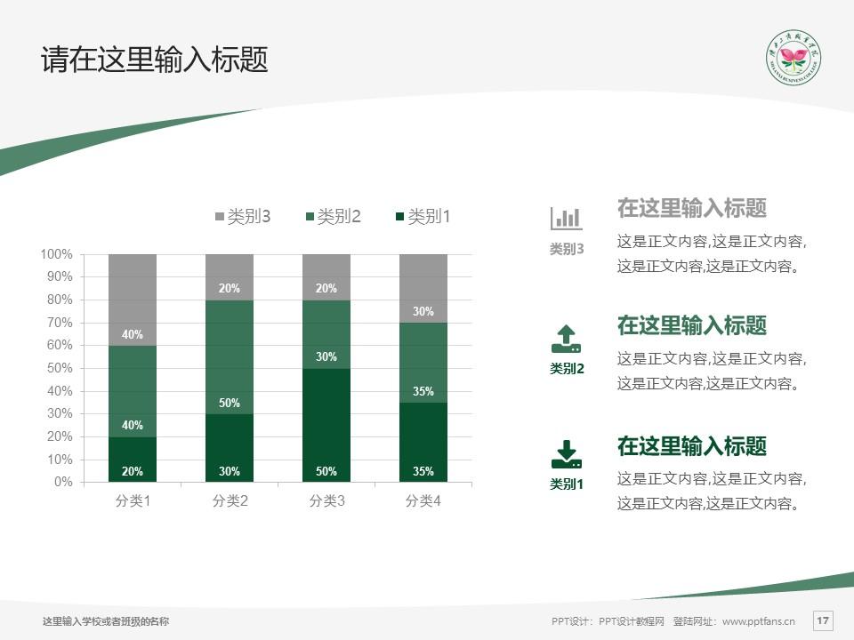 陕西工商职业学院PPT模板下载_幻灯片预览图17