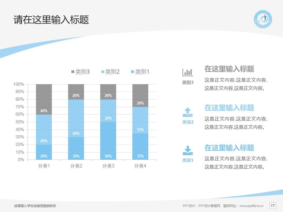 重庆安全技术职业学院PPT模板_幻灯片预览图17