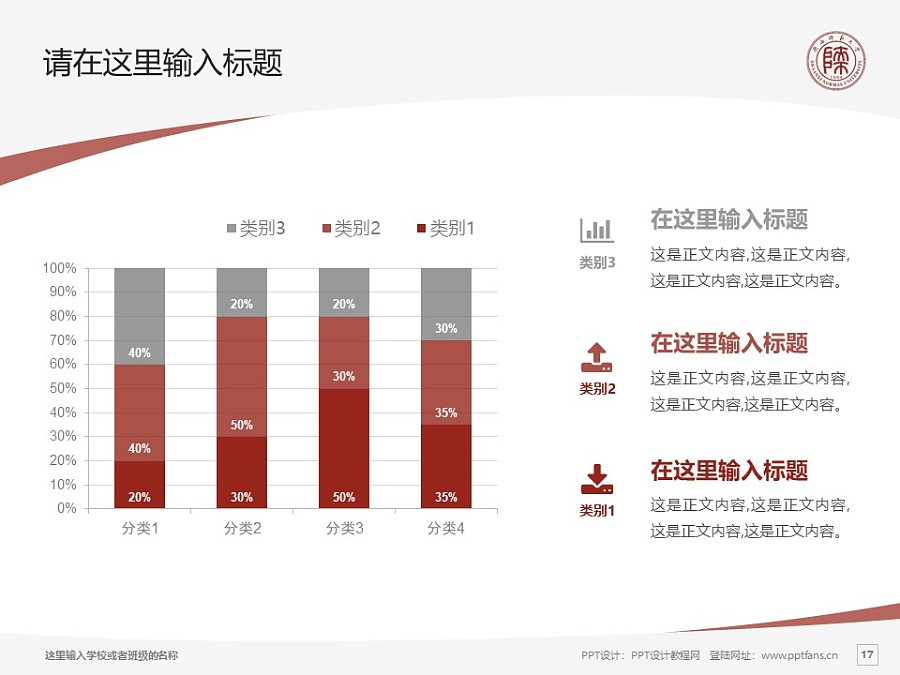 陕西师范大学PPT模板下载_幻灯片预览图17