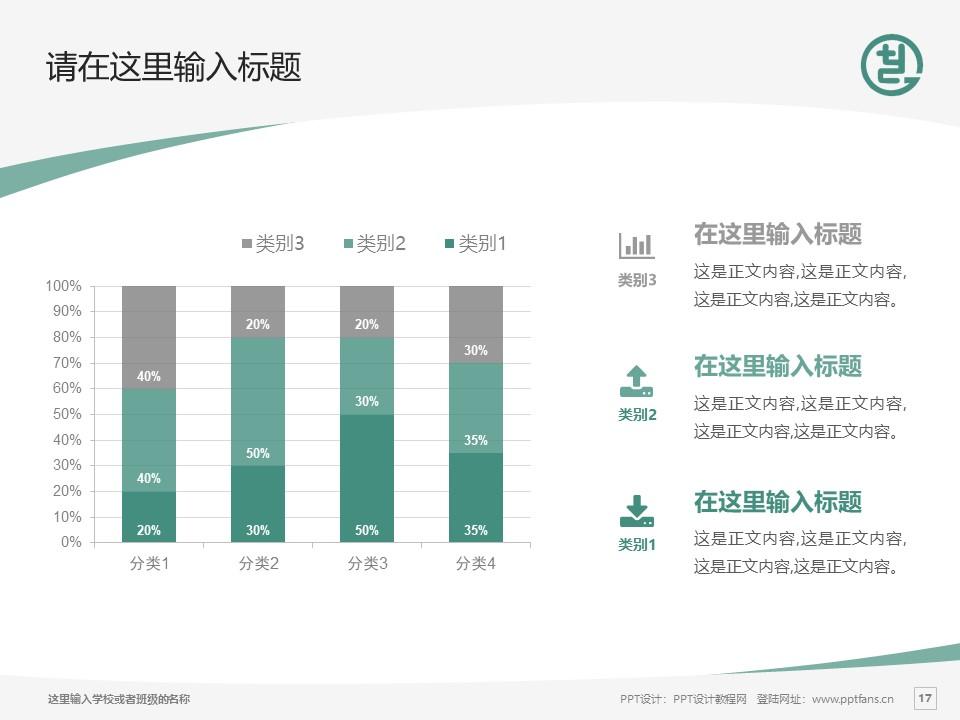 天津工艺美术职业学院PPT模板下载_幻灯片预览图17