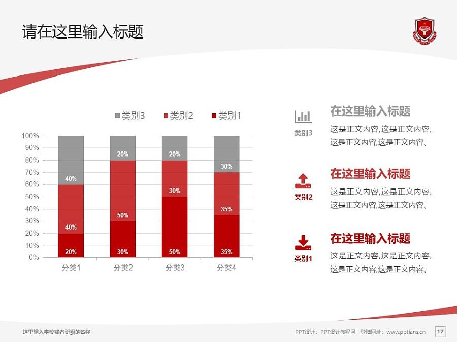 天津青年職業學院PPT模板下載_幻燈片預覽圖17