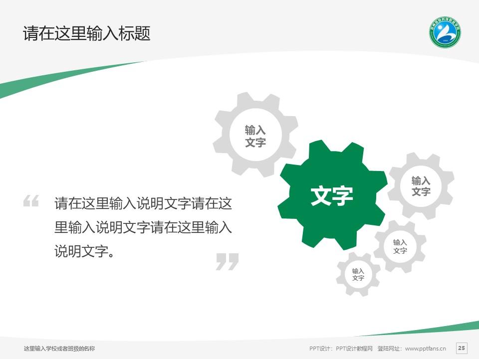 郑州信息科技职业学院PPT模板下载_幻灯片预览图25