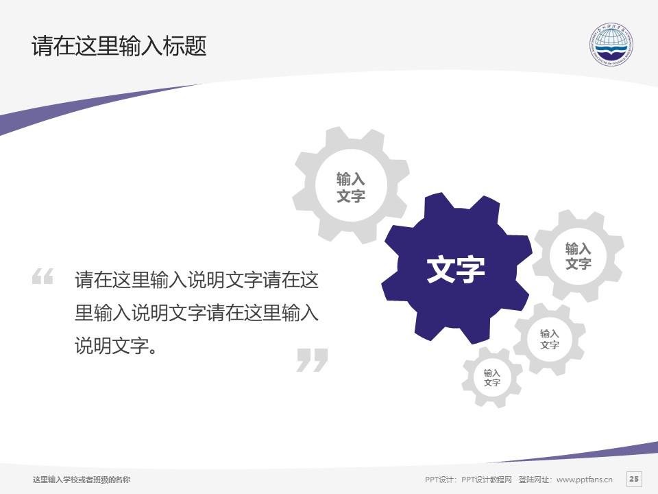 郑州财经学院PPT模板下载_幻灯片预览图25