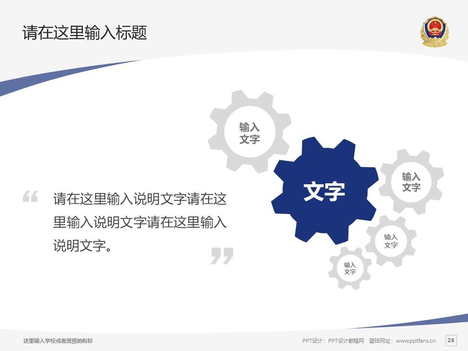 河南司法警官职业学院PPT模板下载_幻灯片预览图24