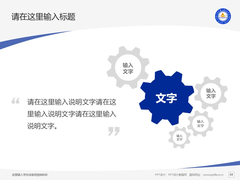 河南质量工程职业学院PPT模板下载_幻灯片预览图25