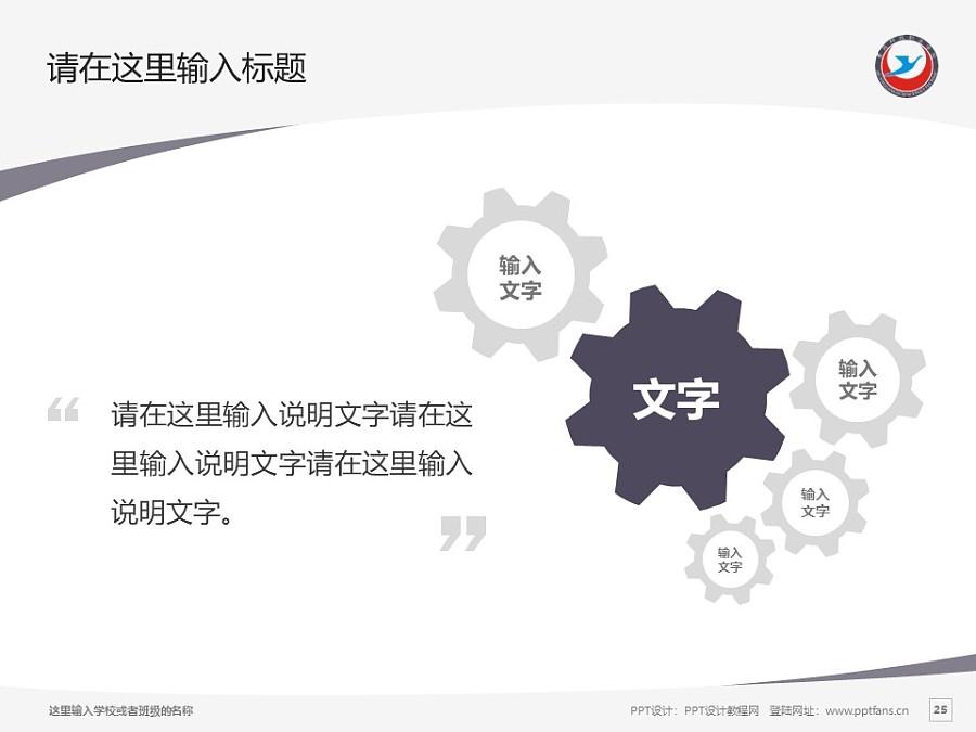 黄冈科技职业学院PPT模板下载_幻灯片预览图25