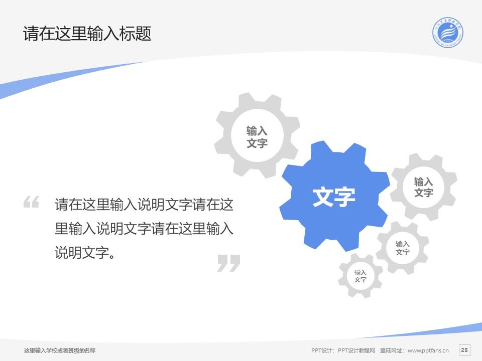 江汉艺术职业学院PPT模板下载_幻灯片预览图25