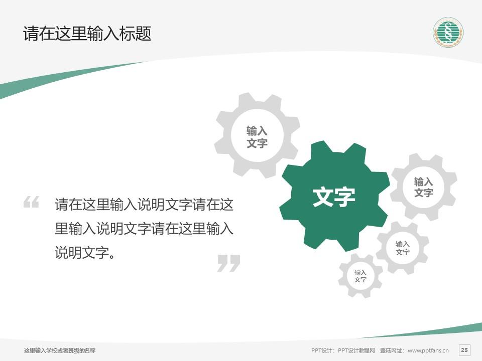 武汉生物工程学院PPT模板下载_幻灯片预览图25