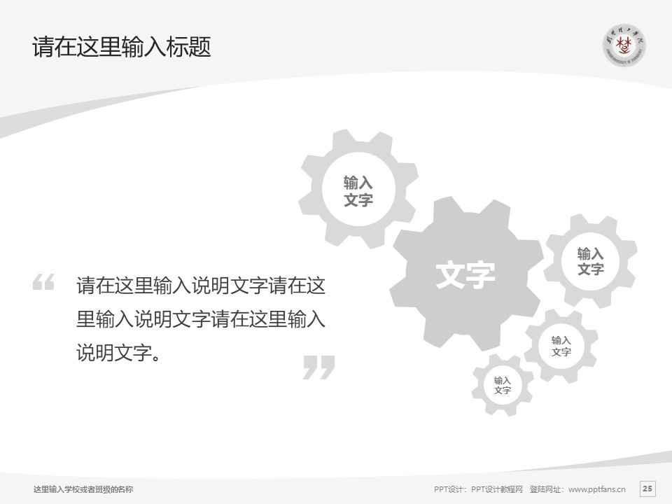 荆楚理工学院PPT模板下载_幻灯片预览图25