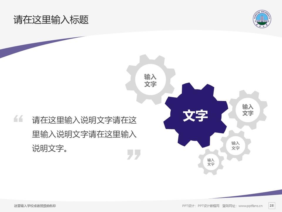 长江大学PPT模板下载_幻灯片预览图25