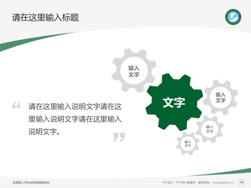 武汉科技大学PPT模板下载_幻灯片预览图25