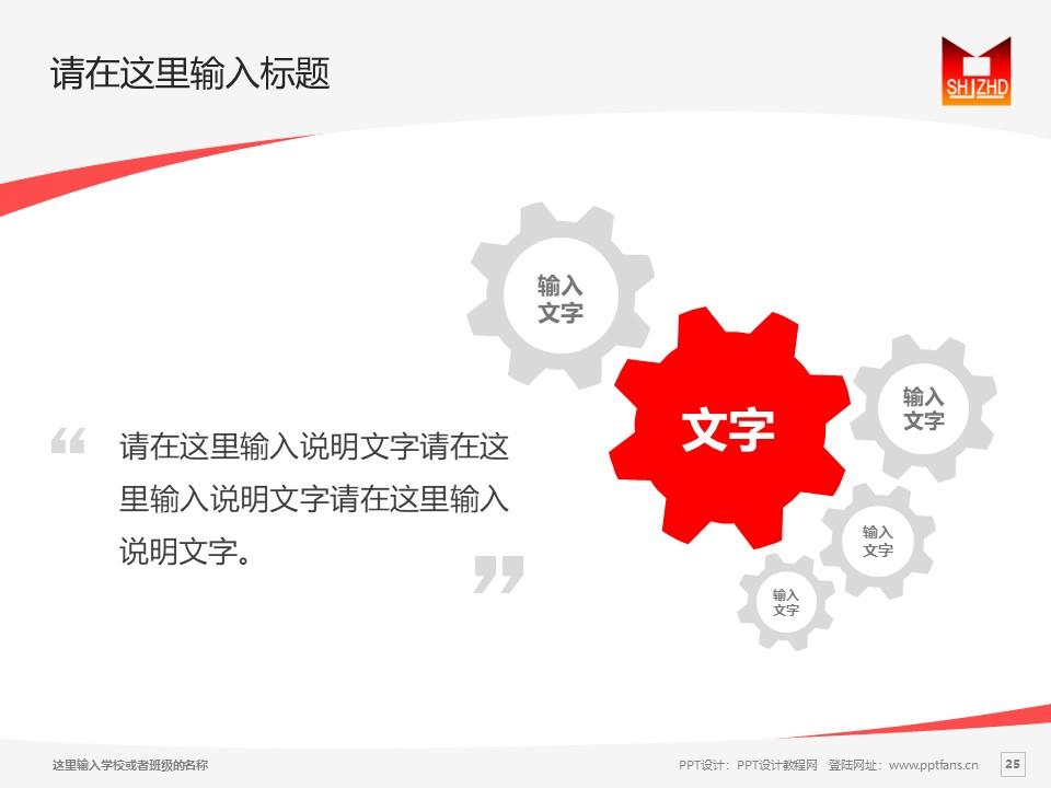 陕西省建筑工程总公司职工大学PPT模板下载_幻灯片预览图25