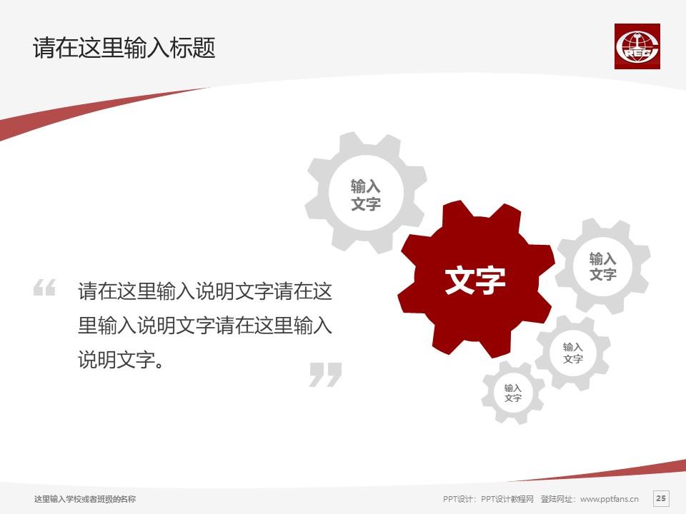 西安铁路工程职工大学PPT模板下载_幻灯片预览图25
