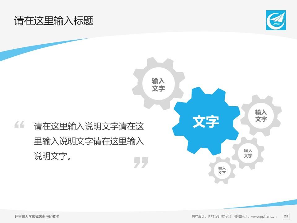 西安飞机工业公司职工工学院PPT模板下载_幻灯片预览图25