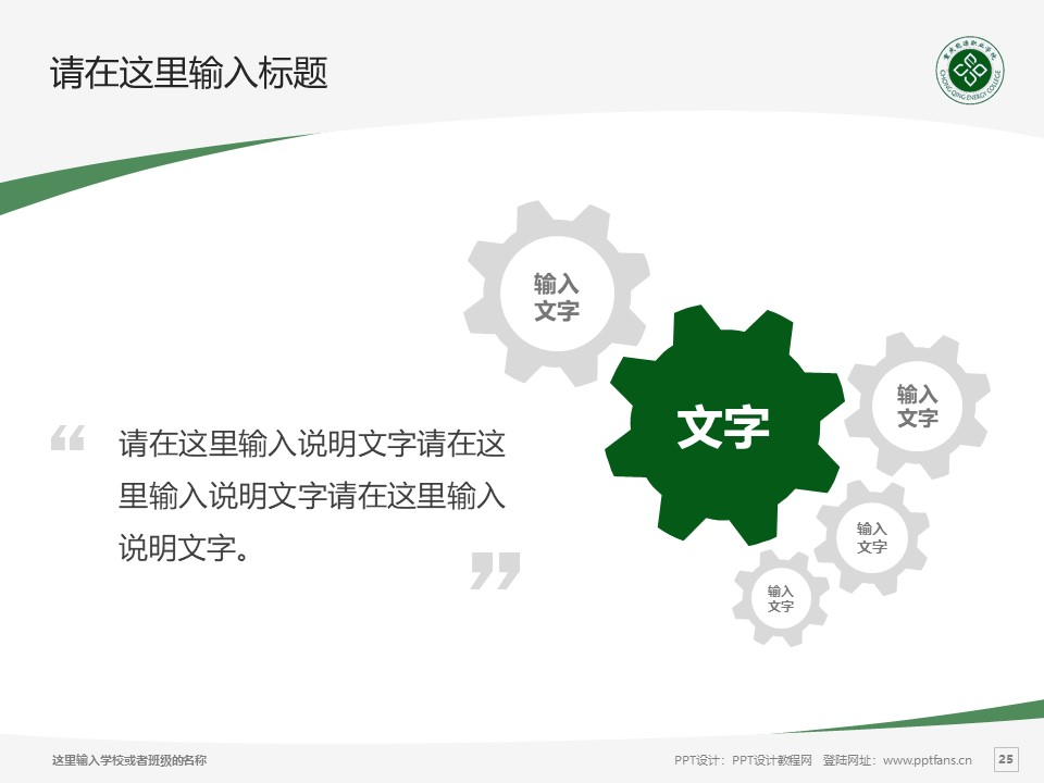 重庆能源职业学院PPT模板_幻灯片预览图25