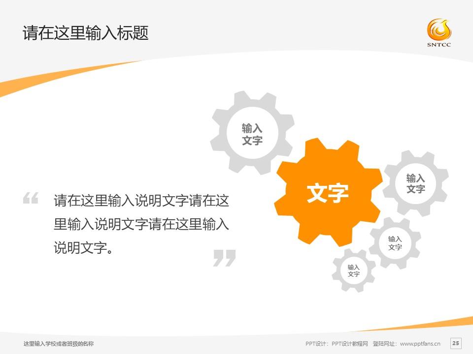陕西旅游烹饪职业学院PPT模板下载_幻灯片预览图25