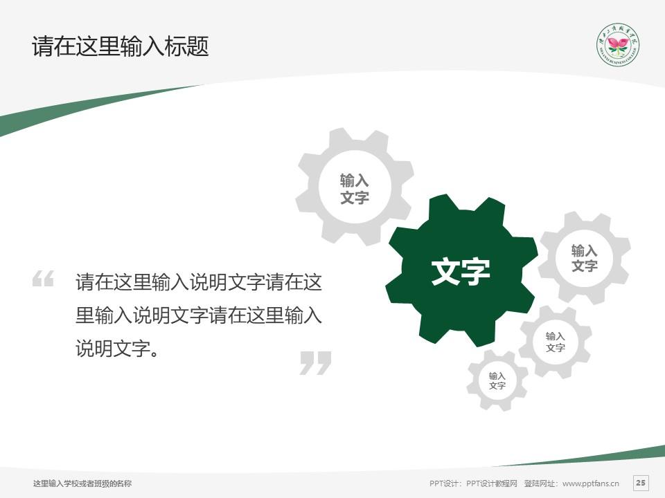 陕西工商职业学院PPT模板下载_幻灯片预览图25