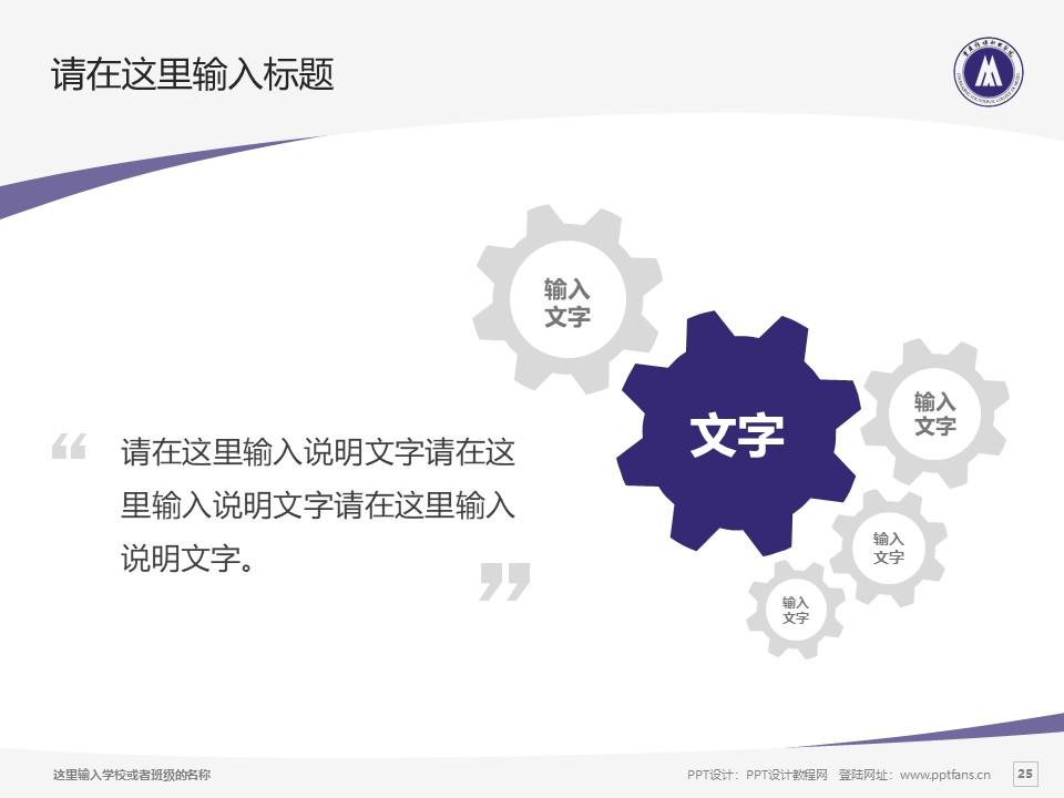 重庆传媒职业学院PPT模板_幻灯片预览图25