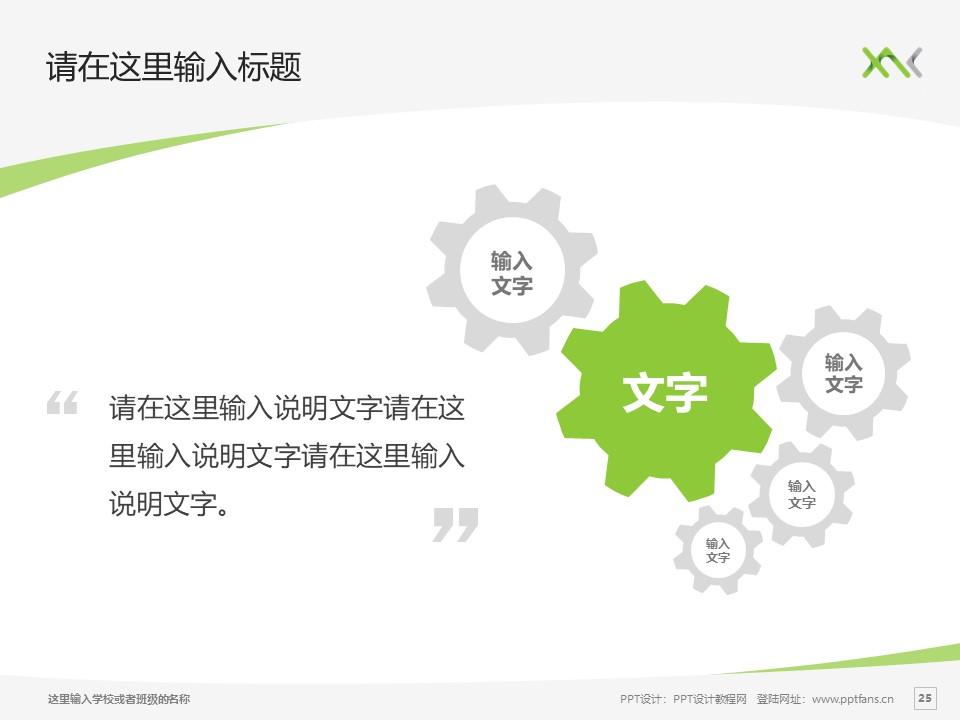 西安汽车科技职业学院PPT模板下载_幻灯片预览图25