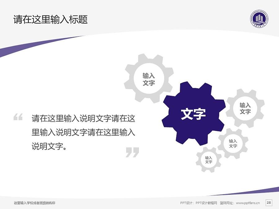 重庆工商大学PPT模板_幻灯片预览图25