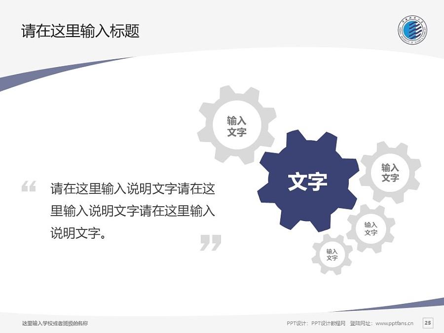 陕西科技大学PPT模板下载_幻灯片预览图25