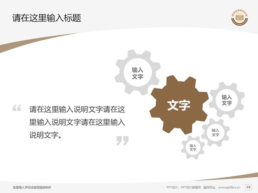 西安建筑科技大学PPT模板下载_幻灯片预览图25