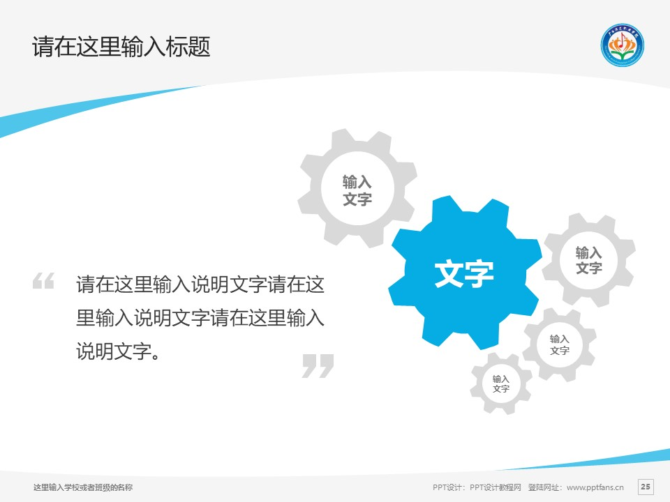 广西演艺职业学院PPT模板下载_幻灯片预览图25