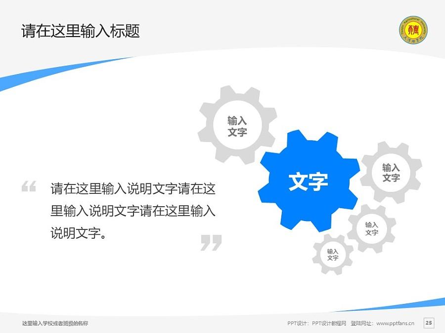 天津农学院PPT模板下载_幻灯片预览图25