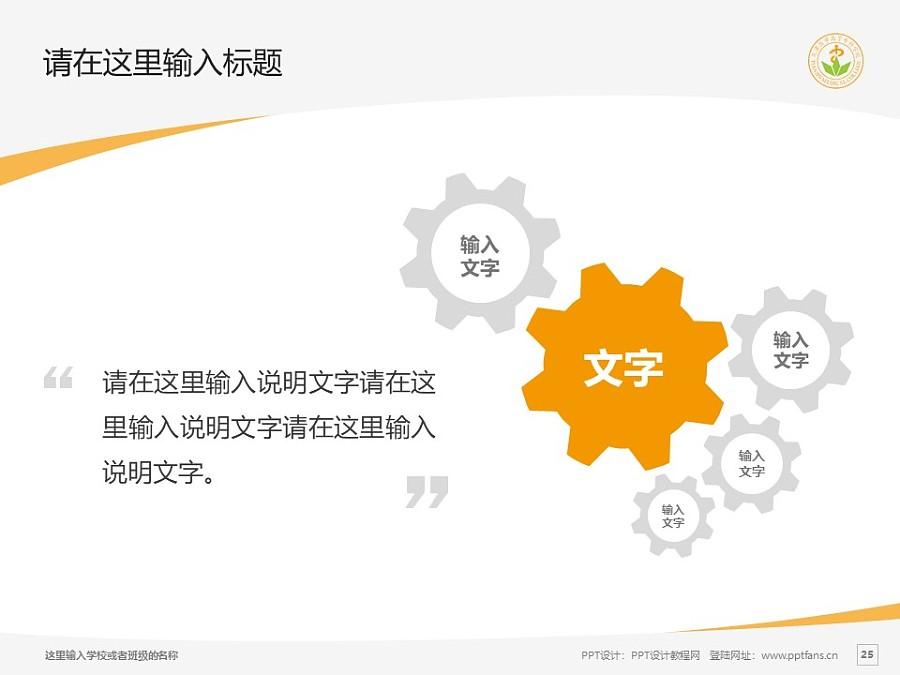 天津医学高等专科学校PPT模板下载_幻灯片预览图25