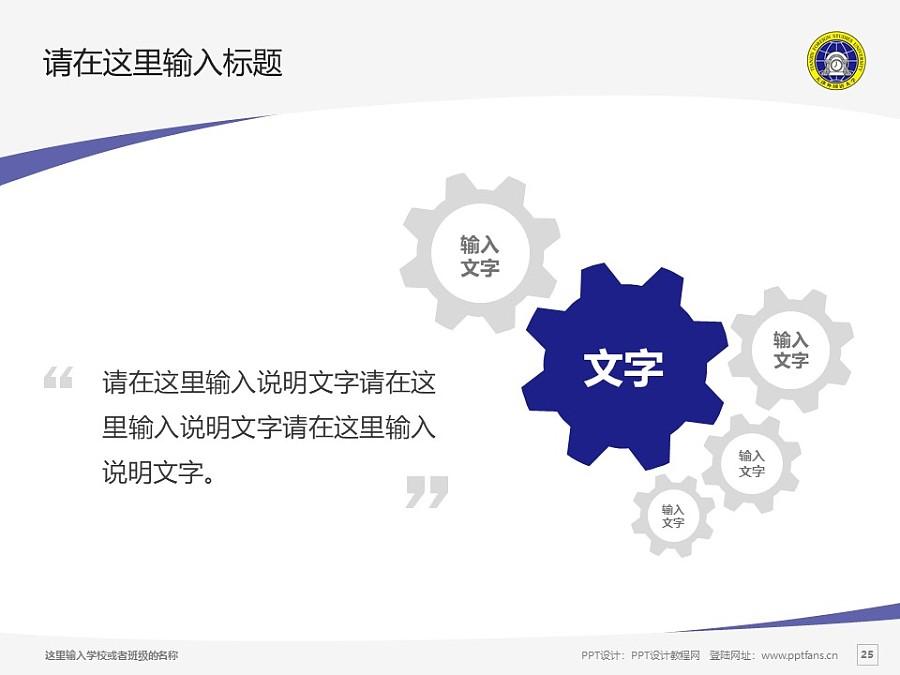 天津外国语大学PPT模板下载_幻灯片预览图25