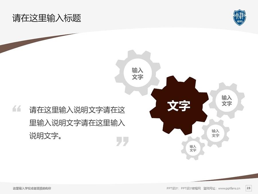 天津大学PPT模板下载_幻灯片预览图25