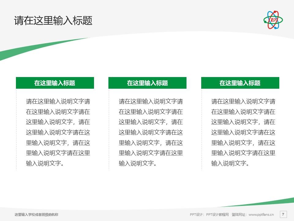 郑州电子信息职业技术学院PPT模板下载_幻灯片预览图7