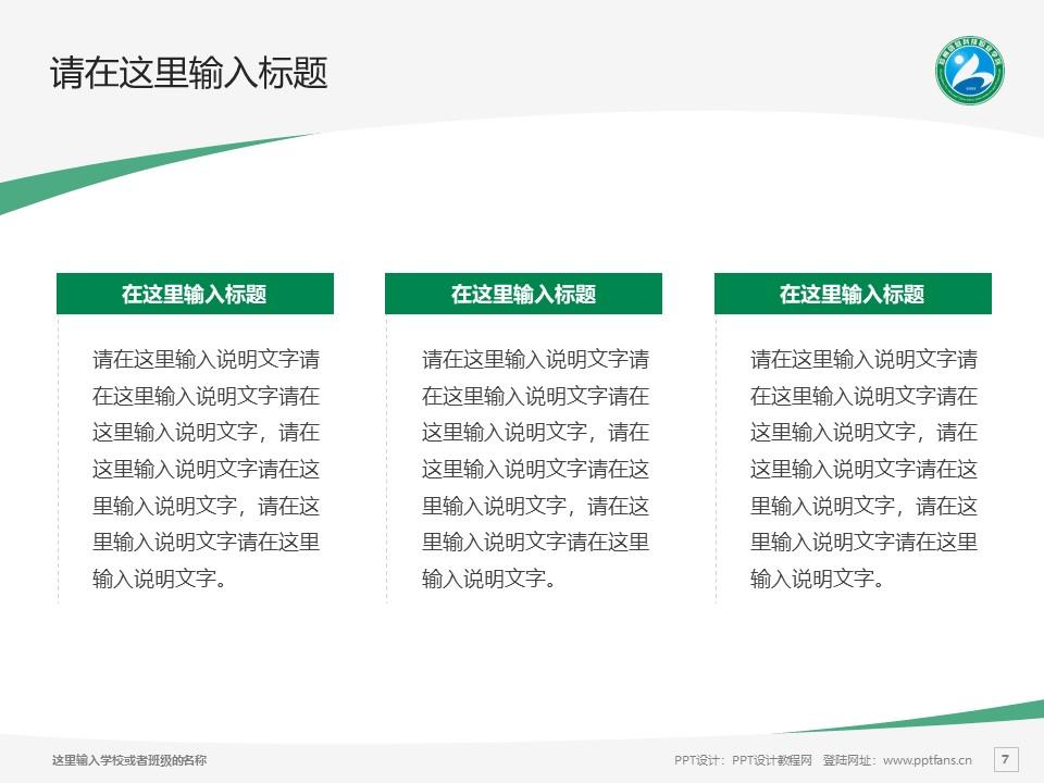 郑州信息科技职业学院PPT模板下载_幻灯片预览图7